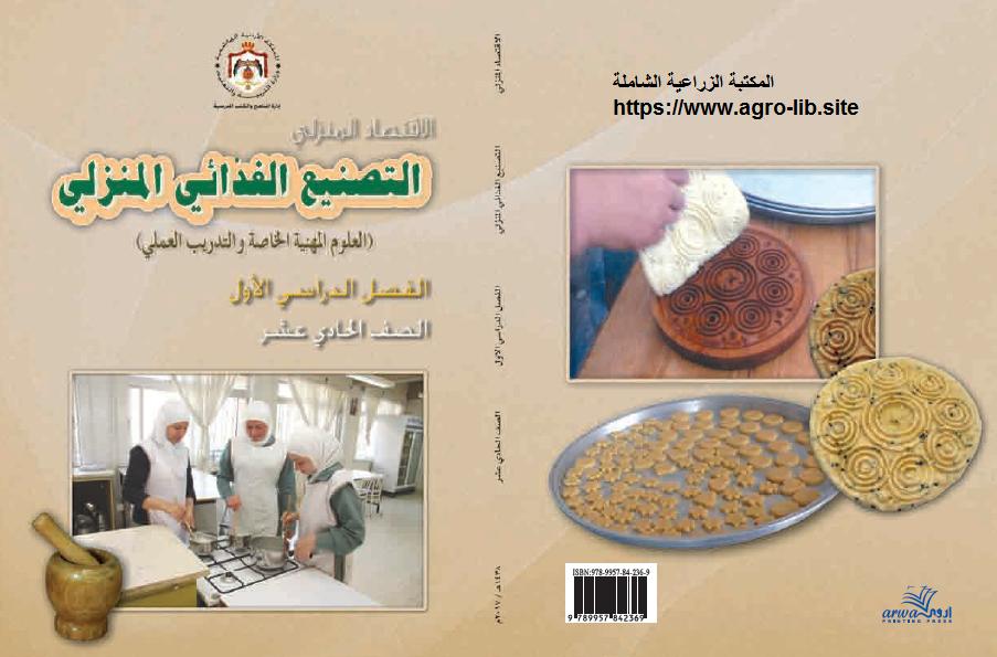 كتاب : التصنيع الغذائي المنزلي - العملي -