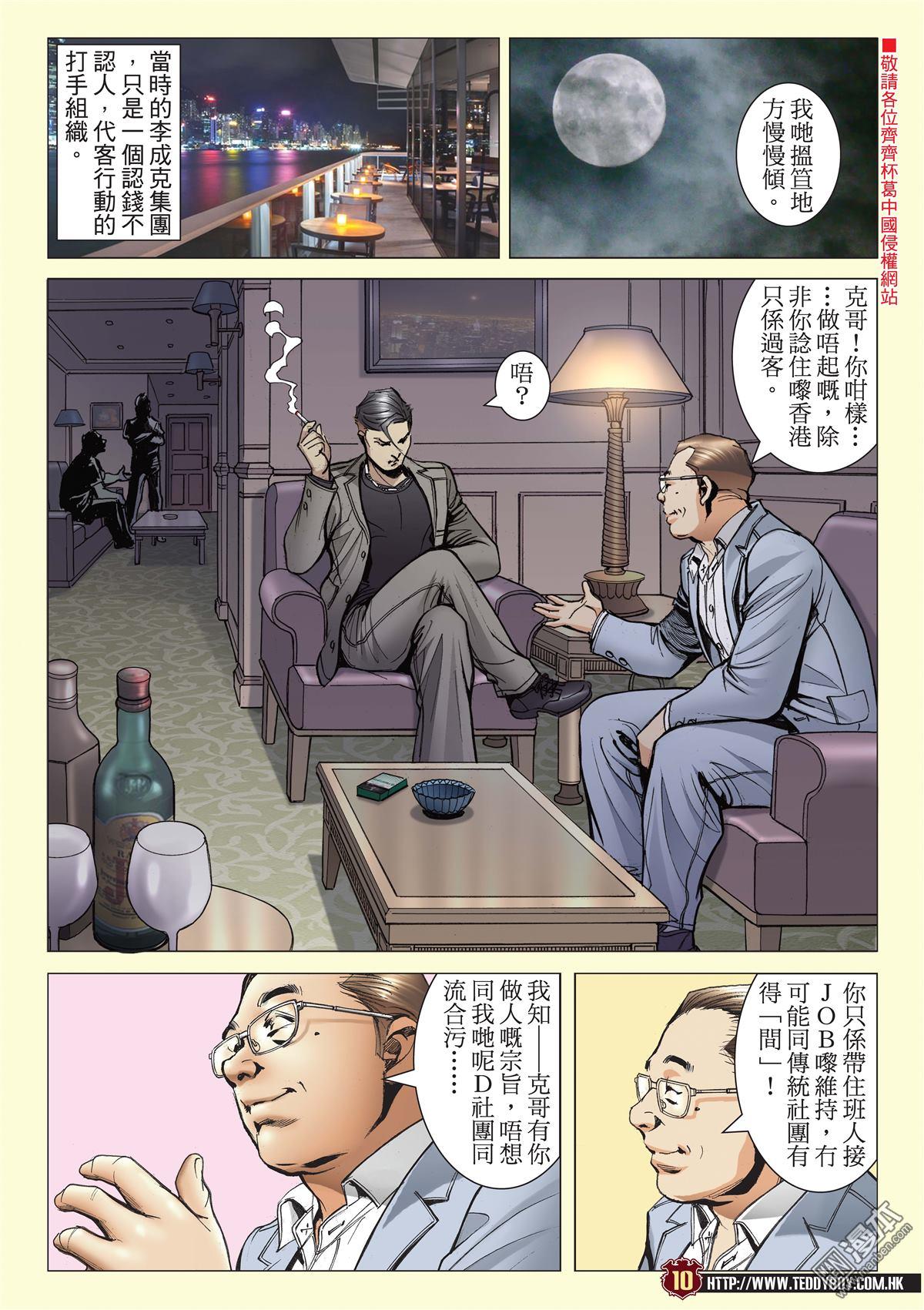 Người Trong Giang Hồ chap 2129 - Trang 8