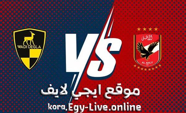 مشاهدة مباراة الأهلي ووادي دجلة بث مباشر ايجي لايف بتاريخ 01-01-2021 في الدوري المصري