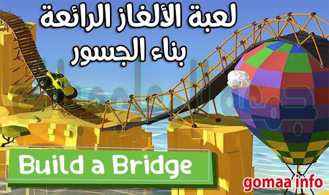 لعبة الألغاز الرائعة  Build a Bridge! MOD v3.1.7  للأندرويد
