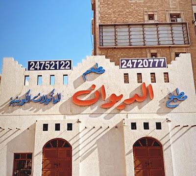 مطعم مطبخ الديوان الكويت | المنيو وارقام التواصل