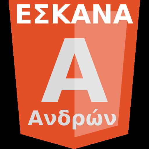 Α΄ ΑΝΔΡΩΝ ΕΣΚΑΝΑ 2019-20  ΠΡΟΓΡΑΜΜΑ