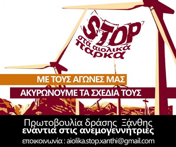 Πρωτοβουλία Δράσης Ξάνθης ενάντια στις ανεμογεννήτριες: Λέμε stop στα αιολικά πάρκα