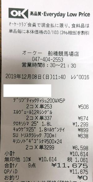OK オーケー 船橋競馬場店 2019/12/8 のレシート
