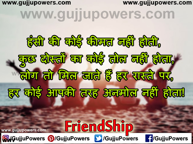 happy friendship day love shayari