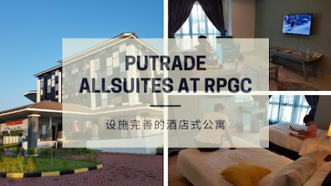 【怡保住宿】Putrade Allsuites at RPGC @ Ipoh| 让你享尽霹雳皇家高尔夫俱乐部 Royal Perak Golf Club 设施的酒店式公寓