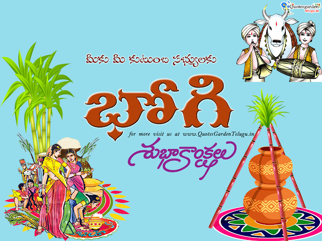Bhogi greetings 2018 in Telugu