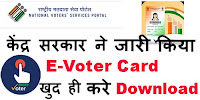 मतदान दिवस(25 जनवरी) को लांच होगा Digital Voter card |