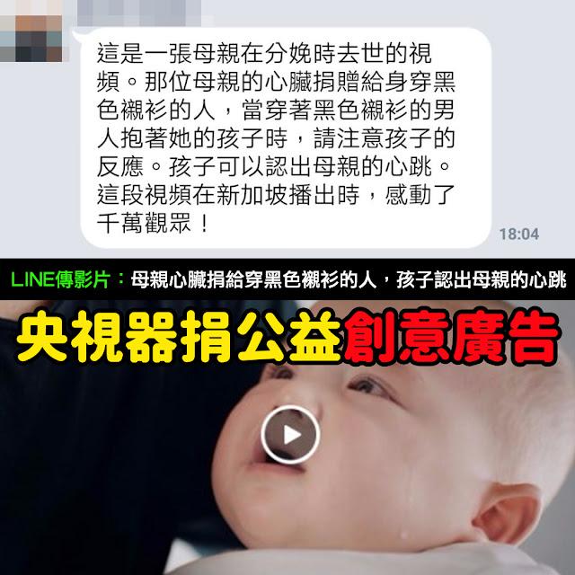 那位母親的心臟捐贈給身穿黑色襯衫的人 孩子可以認出母親的心跳 影片 謠言