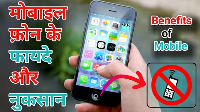 mobile phone फायदे और नुकसान Advantages and Disadvantages of Mobile Phones in Hindi