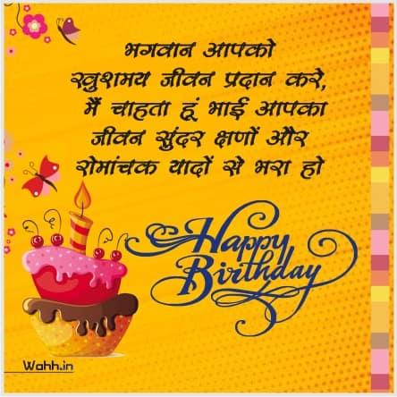 Brother Birthday Status hindi Images