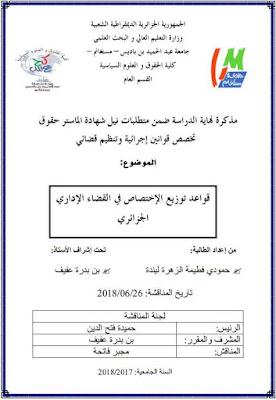 مذكرة ماستر: قواعد توزيع الإختصاص في القضاء الإداري الجزائري PDF
