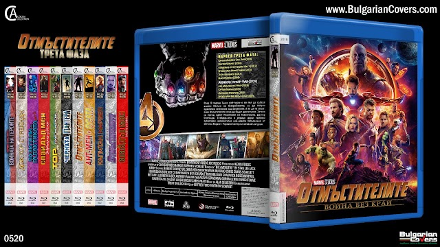 Avengers: Infinity War (2018) - R1 Custom Blu-Ray Cover