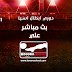 مشاهدة مباراة النصر والوحدة بث مباشر بتاريخ 05-08-2019 دوري أبطال آسيا
