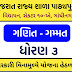 GSEB Textbook STD 3 Ganit Gammat - Mathematics Gujarati medium PDF | New Syllabus 2021-22