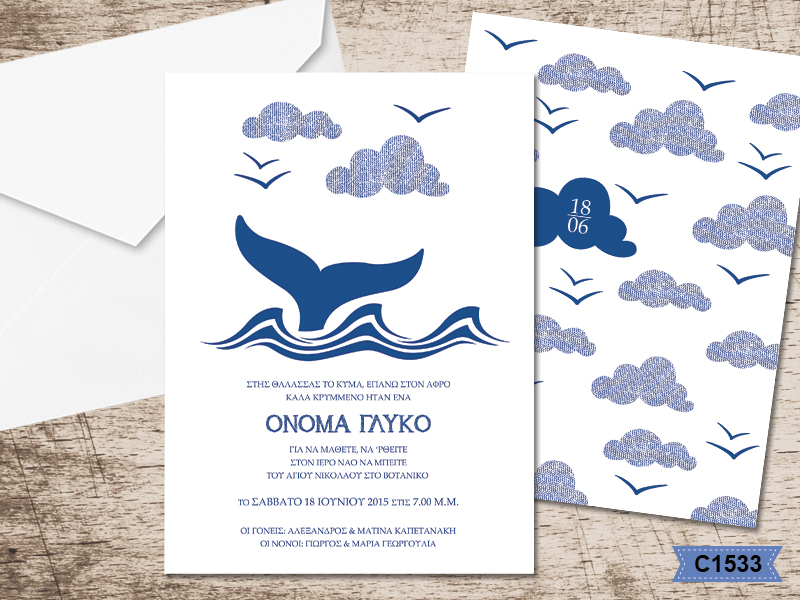 Greek Christening invitations sea themed C1533