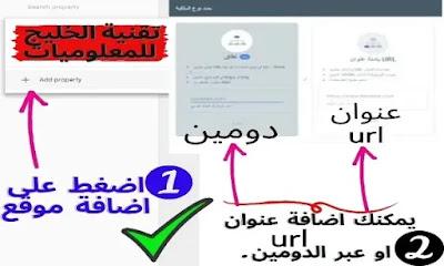كيفية اضافة المدونة الى مشرفي المواقع.