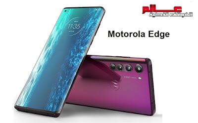 موتورولا ايدج Motorola Edge - الإصدارات: XT2063-3  مواصفات و سعر موبايل موتورولا ايدج Motorola Edge - هاتف/جوال/تليفون موتورولا ايدج Motorola Edge  -  الامكانيات/الشاشه/الكاميرات/البطاريه و المميزاتموتورولا ايدج Motorola Edge