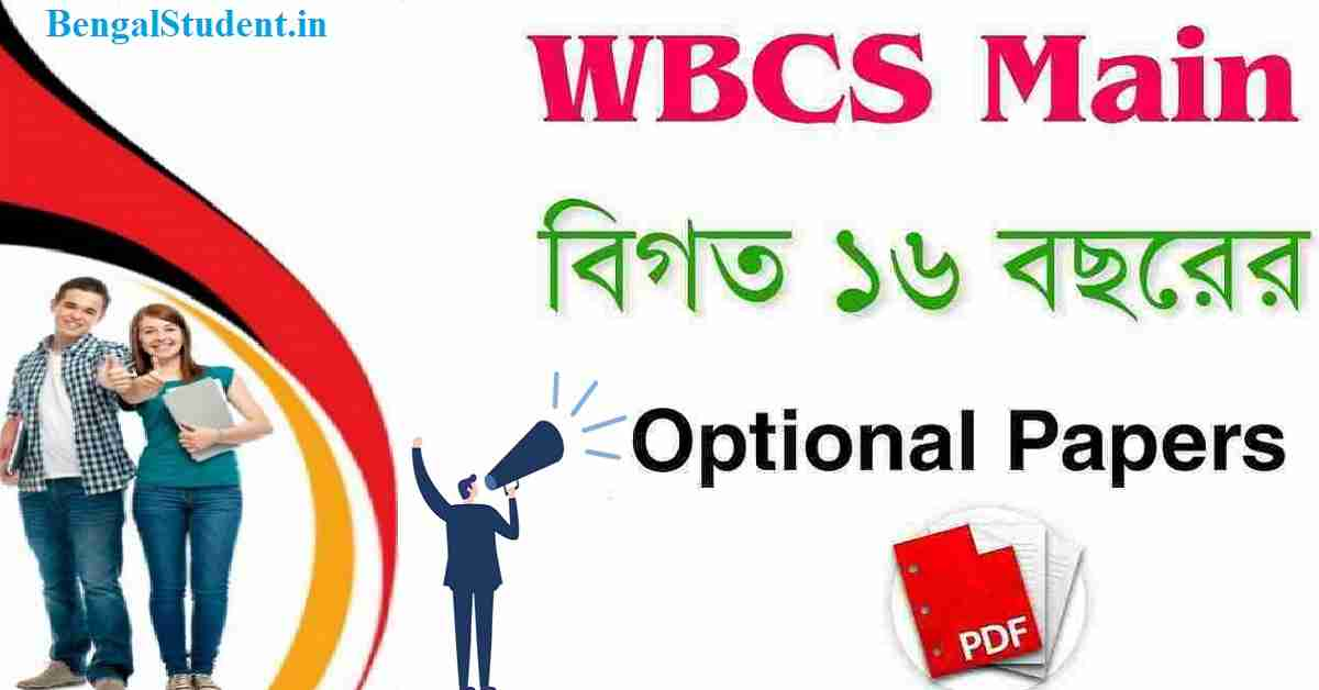 WBCS Previous Year Mains Question Paper