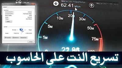 سرعة الانترنت