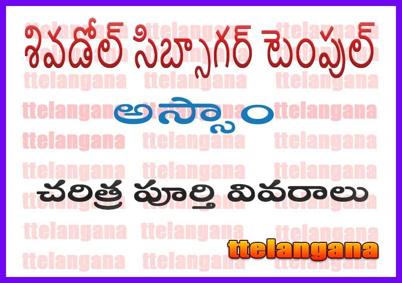 అస్సాం శివడోల్ సిబ్సాగర్ టెంపుల్  చరిత్ర పూర్తి వివరాలు