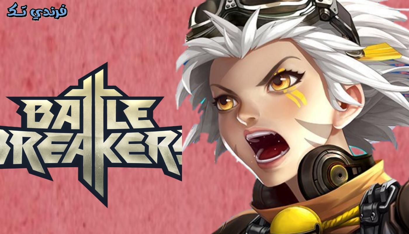 لعبة باتل بريكرز || Battle Breakers متاحة الآن لاجهزة iOS و Android