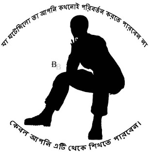 Whatsapp & Facebook Status in Bangla Font About Life