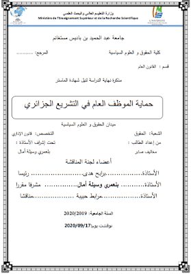 مذكرة ماستر: حماية الموظف العام في التشريع الجزائري PDF