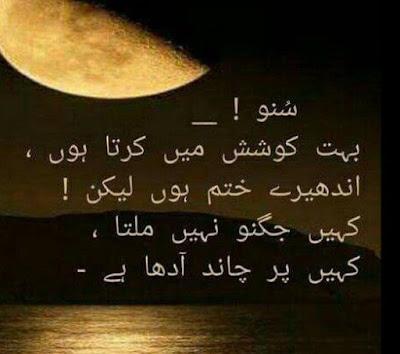 4 Lines Poetry | Urdu Poetry | Sad Poetry | Dard Bhari Shayari In Hindi With Images | Urdu Poetry World,Urdu Poetry 2 Lines,Poetry In Urdu Sad With Friends,Sad Poetry In Urdu 2 Lines,Sad Poetry Images In 2 Lines,