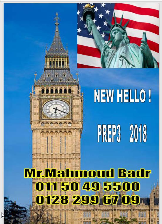 مذكرة انجليزى كاملة الصف الثالث الإعدادى الترم الثانى 2021 مستر محمود بدر