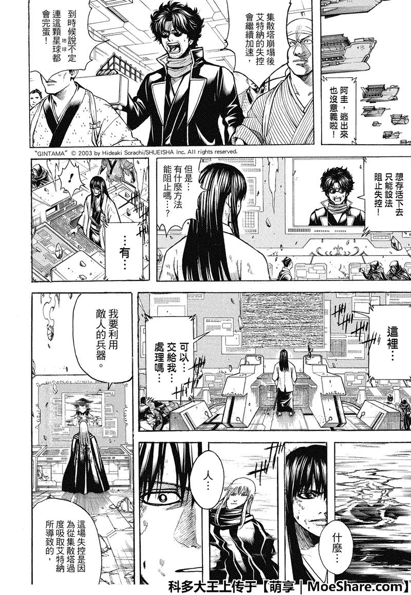 銀魂: 704话 - 第4页