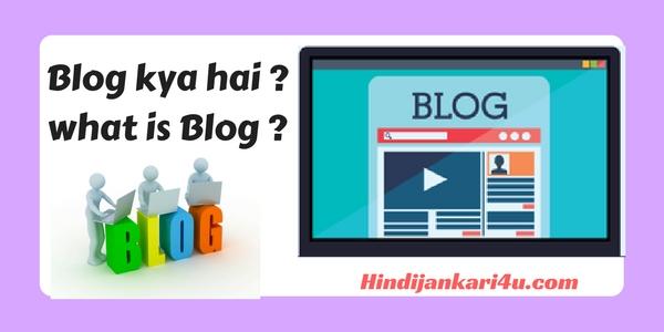 Blog kya hota hai | What is blog