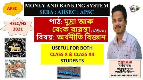Money and Banking Systems | Economics class 10 & 12 in Assamese | মুদ্ৰা আৰু বেংক ব্যৱস্থা খণ্ড-3