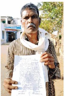 डिंडौरी में मोबाइल टावर लगाने के नाम पर ग्रामीण से ठगे 30 हजार रुपये
