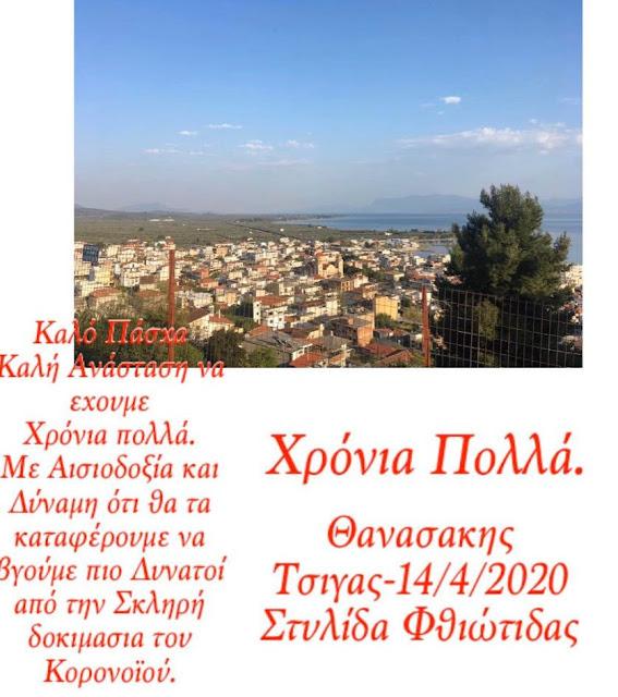 """Ευχές από αναγνώστες της σελίδας """"Stilida News"""""""