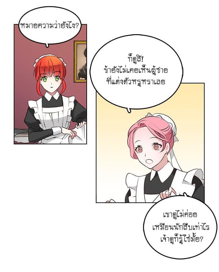 The Detective Of Muiella - หน้า 28