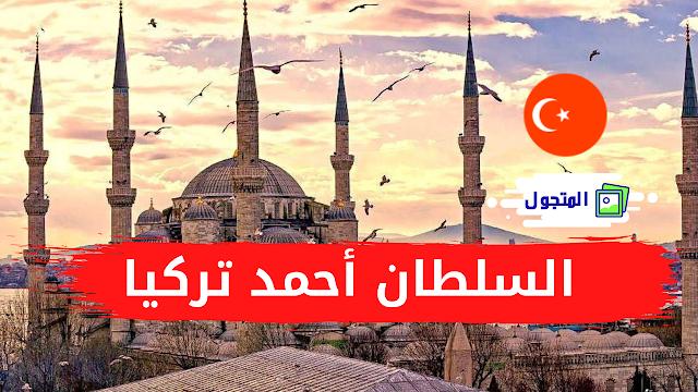 دليل السياحة في منطقة السلطان أحمد تركيا مع أهم الأشياء للقيام بها