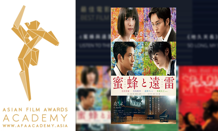 Nominaciones del cine japonés en los 14 Asian Film Awards
