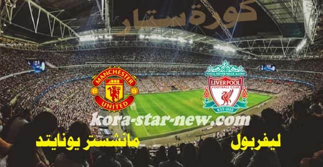 مشاهدة مباراة ليفربول ومانشستر يونايتد بث مباشر كورة ستار