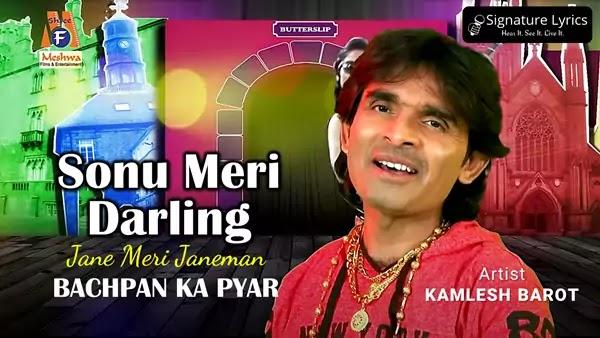 Sonu Meri Darling Lyrics - Kamlesh Barot | Jane Meri Janeman Bachpan Ka Pyar