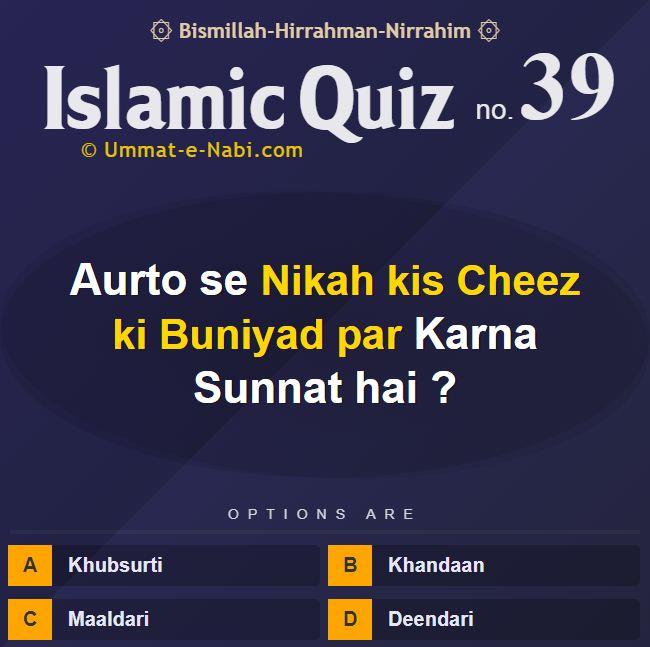 Islamic Quiz 39 : Aurto se Nikah kis Cheez ki Buniyad par Karna Sunnat hai?