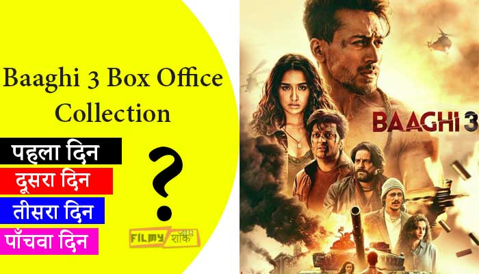 Baaghi 3 Box Office Collection 2020