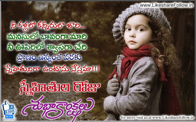 Friendship Day Quotes in Telugu