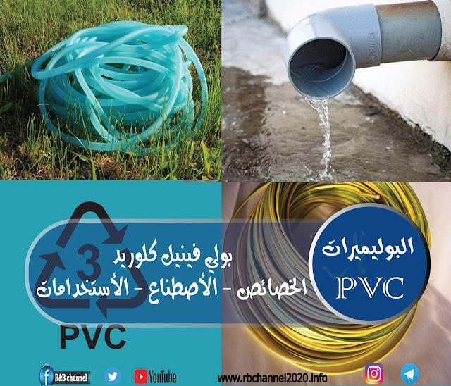 بولي فينيل كلوريد  PVC | الخصائص - الأصطناع - الأستخدامات