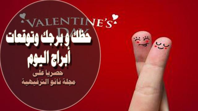 توقعات عبير اللباد اليوم الخميس 19/3/2020