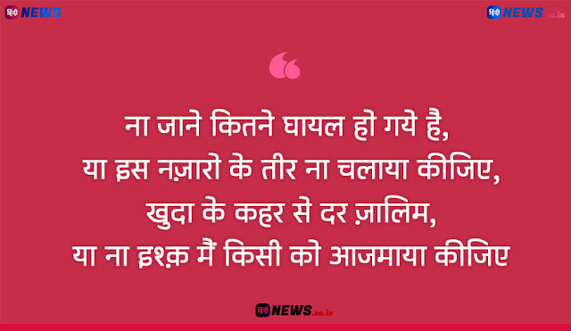 Facebook status in Hindi | Love Quotes & Shayari
