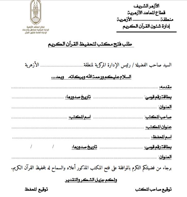 خطوات وشروط تقديم طلبات فتح مكاتب تحفيظ القرأن 2019