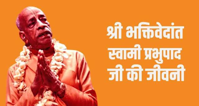 अभयचरणारविंद भक्तिवेदांत स्वामी प्रभुपाद जीवनी - Biography of A. C. Bhaktivedanta Swami in Hindi Jivani