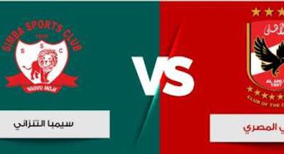 +++ مباراة الأهلي وسيمبا اليوم 9-4-2021 ماتش الأهلي ضد سيمبا دوري أبطال أفريقيا