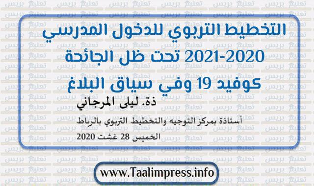 التخطيط التربوي للدخول المدرسي 2020-2021 تحت ظل الجائحة كوفيد 19 وفي سياق البلاغ الوزاري